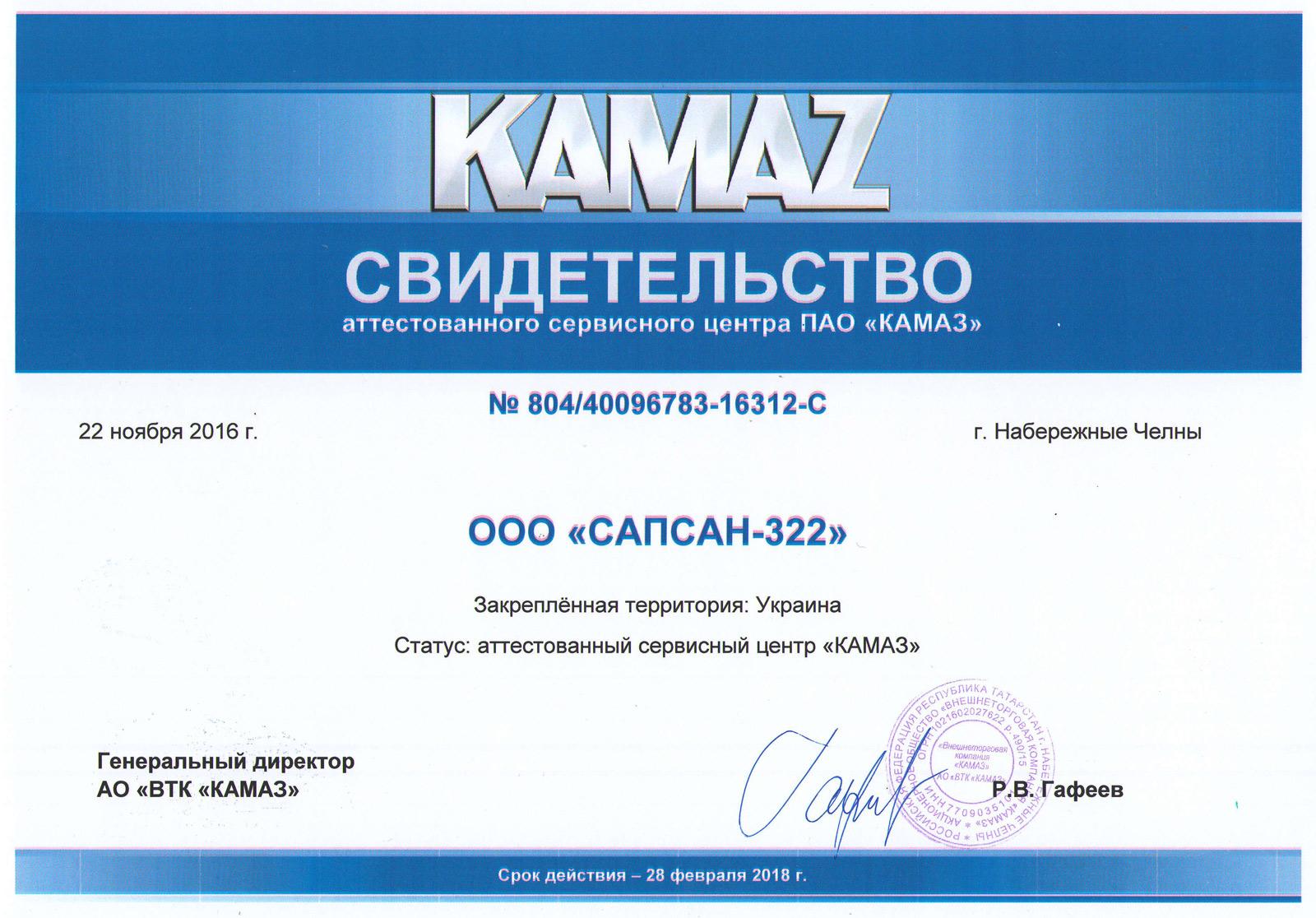 свидетельство аттестованного сервисного центра ПАО «КАМАЗ»