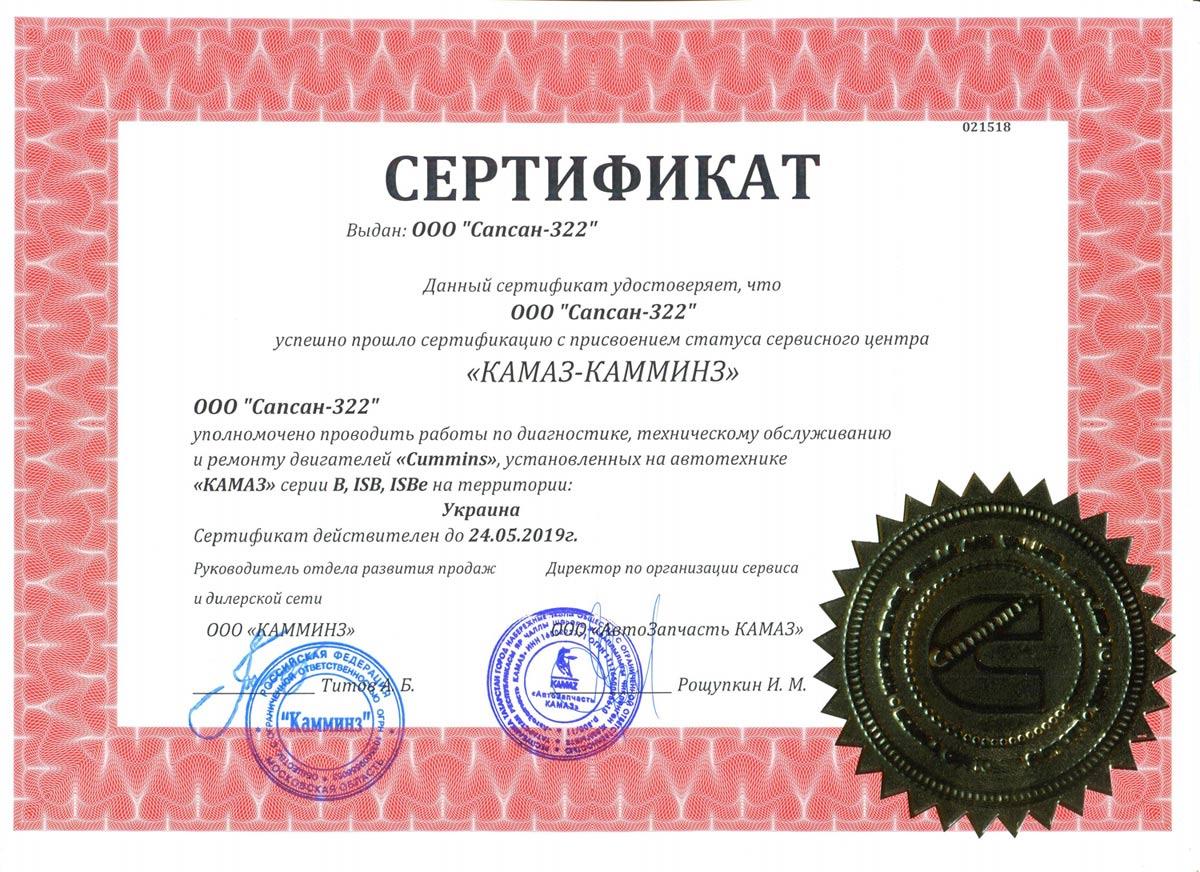 Сертификат КАМАЗ-КАММИНЗ (Cummins)