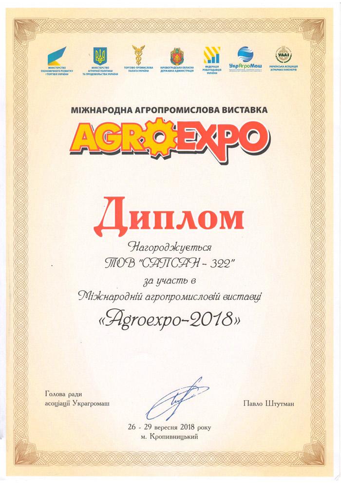 Agroexpo-2018 Сапсан-322. Восстановление грузовых автомобилей