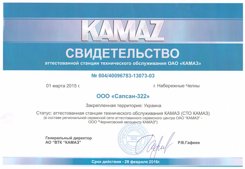 Сапсан-322 получил сертификат аттестованной станции технического обслуживания ОАО КамАЗ
