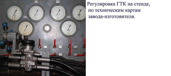 Специалисты ООО Сапсан-322 произведут высококачественный ремонт и регулировку главного тормозного крана, крана ручника, ускорительного, автомобиля камаз